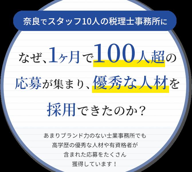 奈良でスタッフ10人の税理士事務所になぜ、1ヶ月で100人超の応募が集まり、優秀な人材を採用できたのか?あまりブランド力のない士業事務所でも高学歴の優秀な人材や有資格者が含まれた応募をたくさん獲得しています!